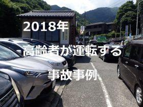 2018年高齢者運転事故事例