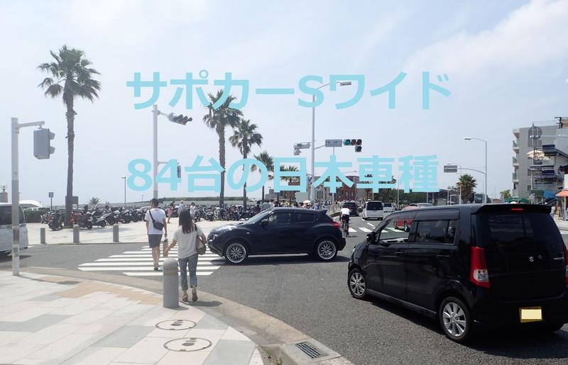 サポカーSワイド 84台の日本車種