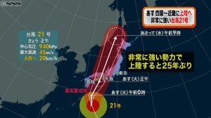 台風21号進路