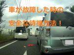 車が故障した時の安全な待機方法!