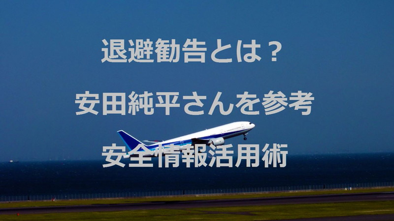 安田純平さんを参考!退避勧告とは?安全情報活用術