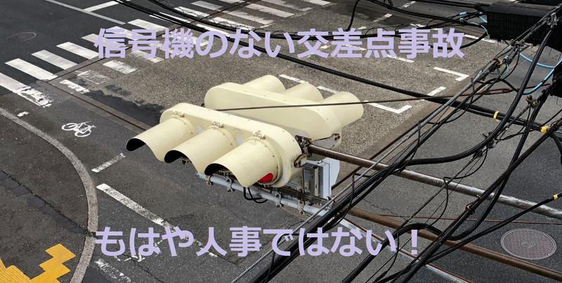 信号機のない交差点事故もはや人事ではない!