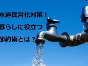 水道民営化対策!暮らしに役立つ節約術とは?