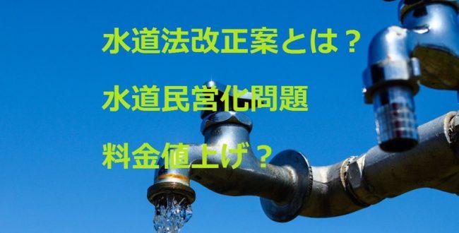 水道法改正案とは?