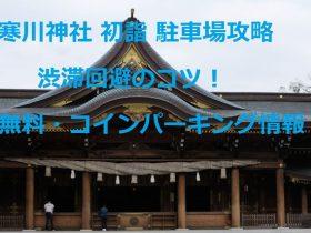 寒川神社 初詣 駐車場攻略 渋滞回避 無料駐車場 コインパーキング情報