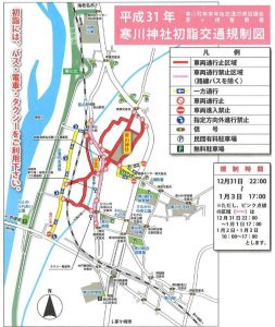 寒川神社 初詣 交通規制