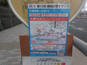 湘南国際マラソンバス停