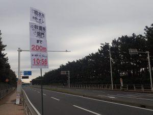湘南国際マラソン表示看板