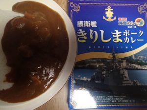 海上自衛隊カレーシリーズ 護衛艦きりしまポークカレー