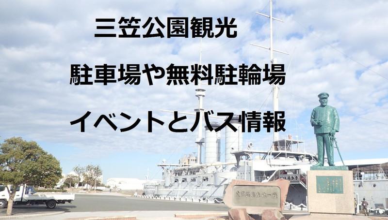 三笠公園観光 駐車場・無料駐輪場・イベント・バス情報