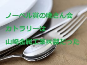ノーベル賞の晩餐会カトラリーは山崎金属工業㈱製だった