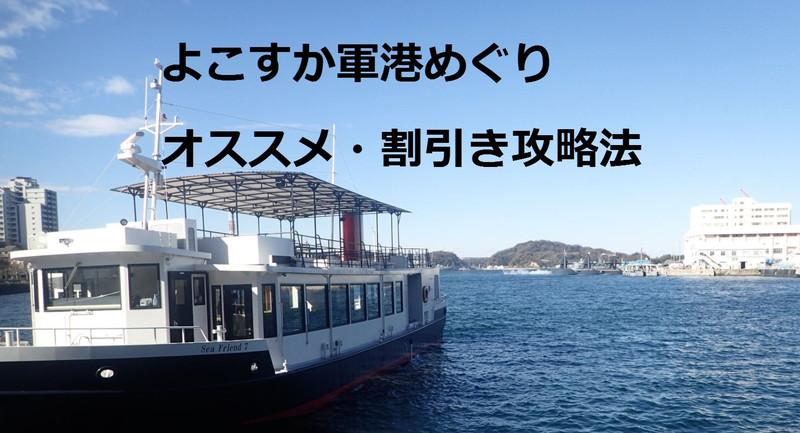 横須賀軍港めぐり・オススメ・割引き攻略法
