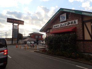 コメダ珈琲店 寒川店