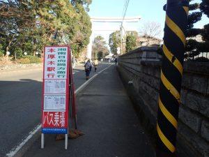 寒川神社 バスのりば 神奈中バス 臨時停留場
