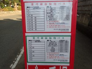 寒川神社 初詣 神奈中バス 臨時時刻表