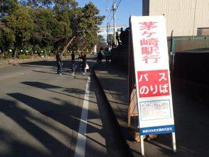 寒川神社 初詣 神奈中バス 茅ヶ崎駅方面 臨時バス