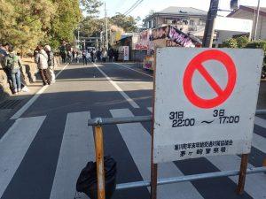 寒川神社 交通規制 月日と時間