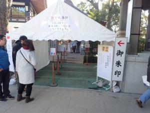 寒川神社 初詣 御朱印
