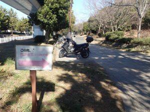 海の公園 磯浜 自転車・バイク・スクーター駐輪場