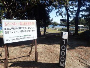 海の公園 BBQ予約 看板