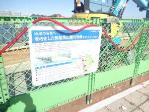 海の公園 転落落下防止柵工事