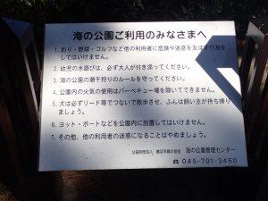 海の公園 規則 ルール