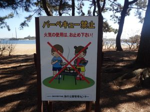 海の公園 公園内バーベキュー禁止看板