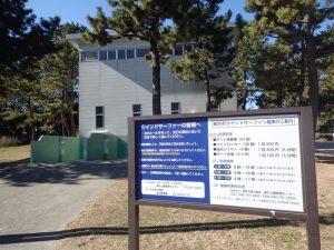 海の公園 横浜市ウインドサーフィン艇庫