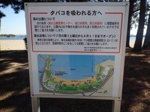 海の公園 海水浴期間 砂浜禁煙