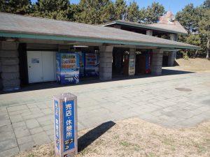 海の公園 南口休憩所・売店