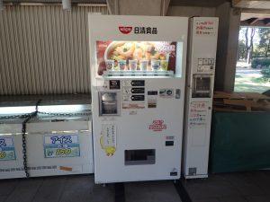 海の公園 カップヌードル自動販売機