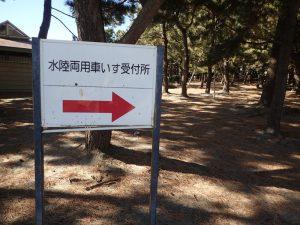 海の公園 水陸両用車椅子 受付所