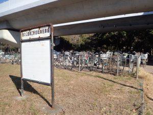 海の公園南口駅 自転車・バイク・スクーター チャリ置場 駐輪場