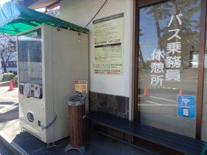 小田原城址公園 喫煙場所 藤棚観光案内所