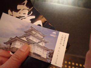 小田原城 50円割引き 入場券