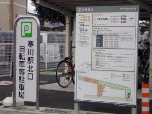 寒川駅北口自転車等駐車場
