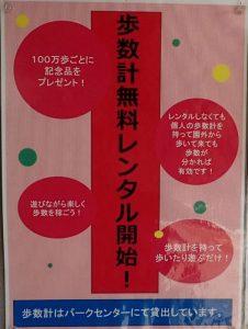 県立おだわら諏訪の原公園 万歩計ポスター
