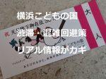 横浜こどもの国(渋滞・混雑)回避策リアル情報がカギ