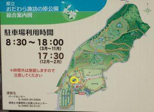 県立おだわら諏訪の原公園 大型遊具