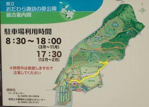県立おだわら諏訪の原公園 ローラー滑り台 地図