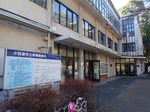 小田原城址公園 小田原市立図書館