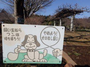 小田原フラワーガーデン 犬の看板