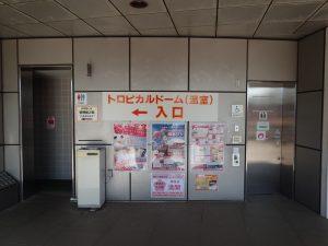 小田原フラワーガーデン 1Fトイレ