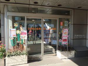 小田原フラワーガーデン 管理棟 入口