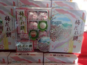小田原フラワーガーデン お土産 食べ物