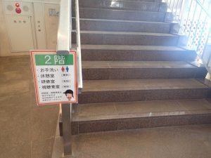 小田原フラワーガーデン 管理棟 1F階段