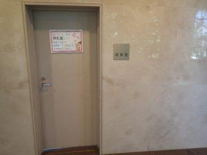 小田原笛アラーガーデン 研修室