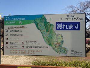 県立おだわら諏訪の原公園 ローラー滑り台
