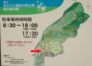 県立おだわら諏訪の原公園 パークセンター