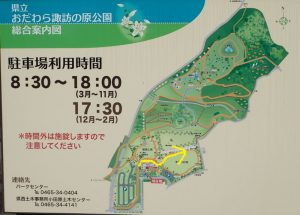 県立おだわら諏訪の原公園 ローラー滑り台 行き方